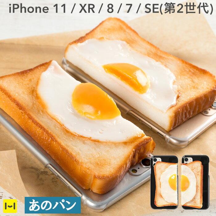 iphone7 iphone8 ケース 食品サンプル カバー(パン)【 アイフォン8ケース iphone スマホケース iphone7ケース おもしろ 日本製 アイフォン8 アイフォン7 】
