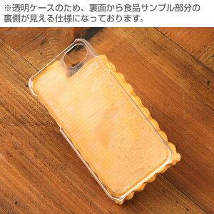 [iPhone7専用]食品サンプルカバー(和栗モンブラン)【RCP】