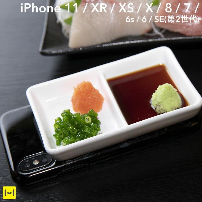 iPhoneXS iPhoneX iPhone8 iPhone7 iPhone6s iPhone6 食品サンプル カバー 薬味皿【携帯 ケース スマホケース iphoneケース 面白 おもしろ iPhone サンプルケース Hamee おもしろ アイフォン8ケース】