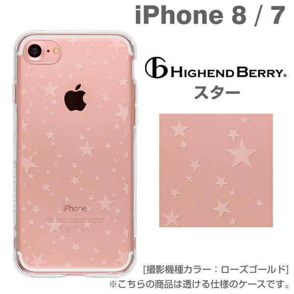 iPhone8 iPhone7 ケース Highend Berry オリジナルソフトTPU ストラップホール付き(スター)【 スマホケース iPhone 7 アイフォン7 透明 iPhoneケース 】