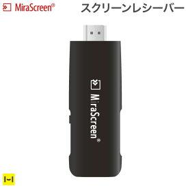 ミラーリング iphone ナビ VERTEX MiraScreen スクリーンレシーバー【HDMI 変換 テレビ TV iPhone アイフォン アンドロイド 接続】