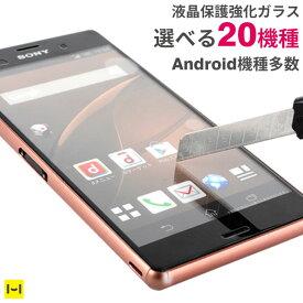 Xperia Z3 Z5 Premium ガラスフィルム ラウンドエッジ 0.33 強化ガラス 【 sony エクスペリア SO-01G SO-03H arrows SV F-03H ガラス フィルム 】