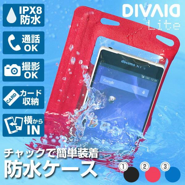 送料無料 DIVAID Lite スマホ 防水ケース 5.5インチまで対応 【 アイフォン 防水スマホケース iphone iphone7 xperia 完全防水 ipx8 防水ポーチ 水中撮影 】