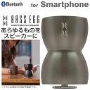 Bluetooth対応バイブレーション・スピーカー BASS EGG(ガンメタ)【RCP】