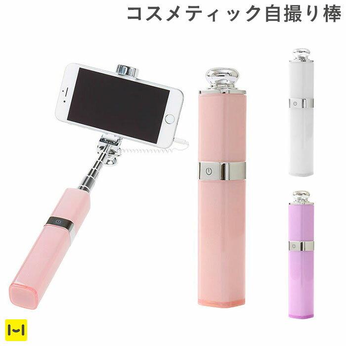 自撮り棒 Lips SelfieStick コスメティック 【 セルカ棒 iPhone7 iPhone6 セルフィースティック iphone 】
