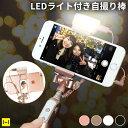 LEDライト付 セルカ棒 SelfieStick with Light【 自撮り棒 iPhone7 iPhone6 じどり棒 ミラー付き セルカライト セルフ…