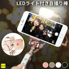 LEDライト付 セルカ棒 SelfieStick with Light【 自撮り棒 iPhone7 iPhone6 じどり棒 ミラー付き セルカライト セルフィースティック iphone 】