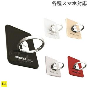 スマホリング バンカーリング 3 Bunker Ring3【シンプル おしゃれ おすすめ 360度 メンズ リング シール スマートフォン iphone】