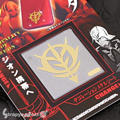 [機動戦士ガンダム]デコレーションメタルシート01(ジオン/ゴールド)【デコ電・デココレ】