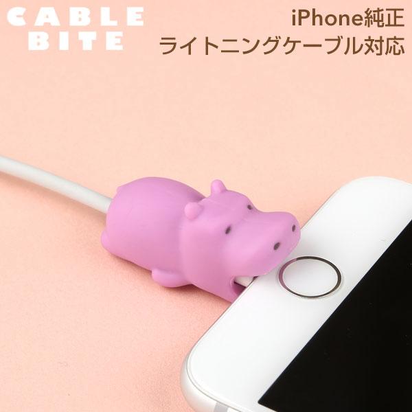 CABLE BITE Hippopotamus ケーブルバイト カバ【CABLEBITE ケーブル 断線防止 カバー かわいい 動物 スマホアクセサリー iphone ライトニングケーブル Android ケーブル もできる ケーブル保護カバー】