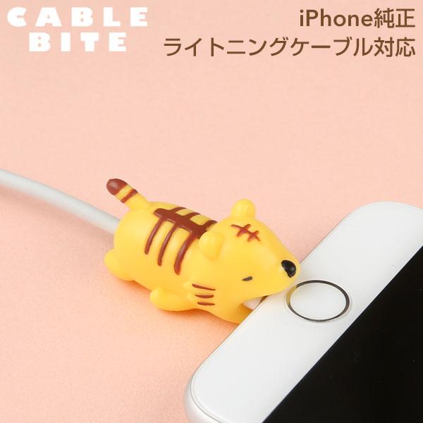 CABLE BITE Tiger ケーブルバイト トラ【CABLEBITE ケーブル 断線防止 カバー かわいい 動物 スマホアクセサリー iphone ライトニングケーブル Android ケーブル もできる ケーブル保護カバー 寅 虎 タイガー】