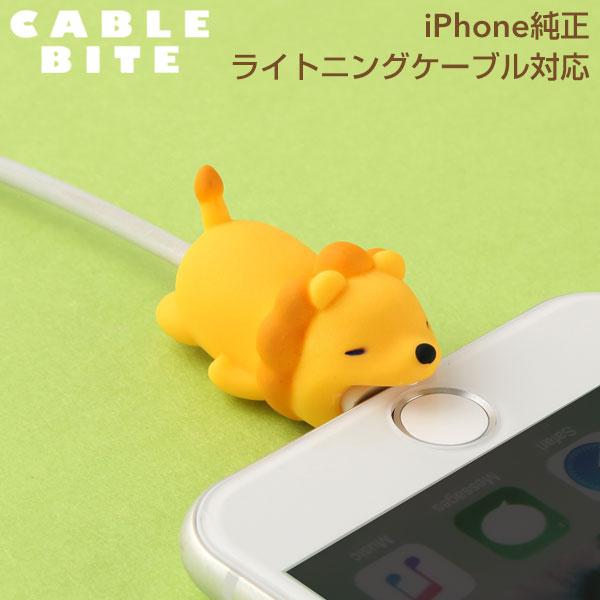 CABLE BITE vol.2 Lion ケーブルバイト 第二弾 ライオン【CABLEBITE ケーブル 断線防止 カバー かわいい 動物 スマホアクセサリー iphone ライトニングケーブル Android ケーブル もできる ケーブル保護カバー】