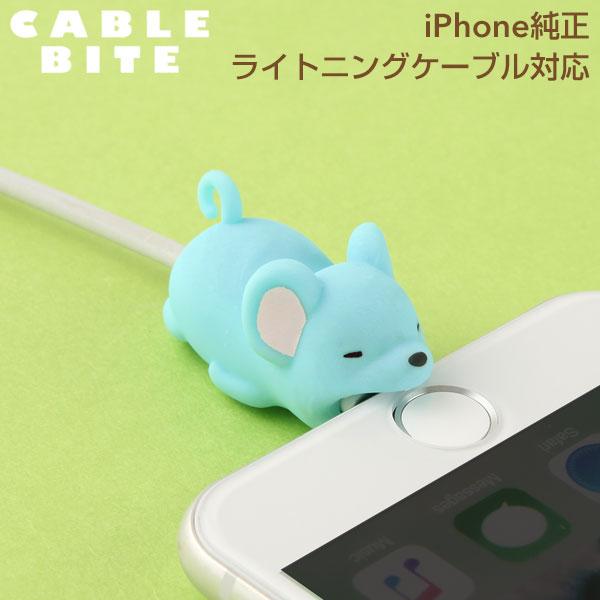 CABLE BITE vol.2 Mouse ケーブルバイト 第二弾 ネズミ【CABLEBITE ケーブル 断線防止 カバー かわいい 動物 スマホアクセサリー iphone ライトニングケーブル Android ケーブル もできる ケーブル保護カバー 鼠】