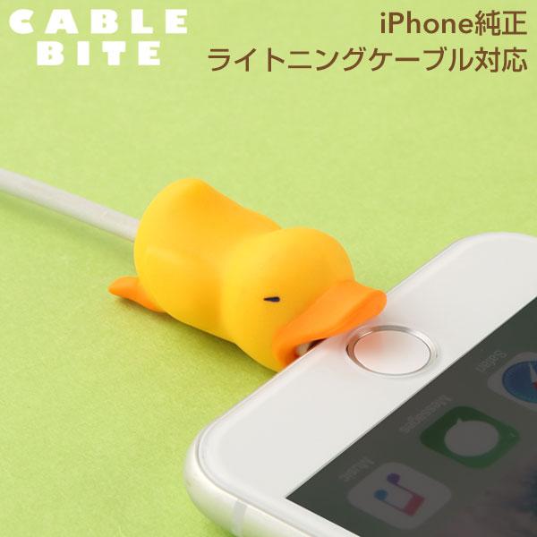 CABLE BITE vol.2 Duck ケーブルバイト 第二弾 アヒル【CABLEBITE ケーブル 断線防止 カバー かわいい 動物 スマホアクセサリー iphone ライトニングケーブル Android ケーブル もできる ケーブル保護カバー】