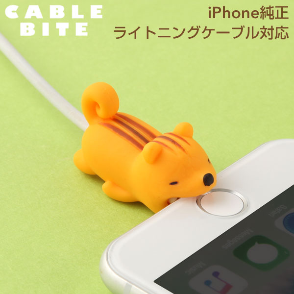 CABLE BITE vol.2 Squirrel ケーブルバイト 第二弾 リス【CABLEBITE ケーブル 断線防止 カバー かわいい 動物 スマホアクセサリー iphone ライトニングケーブル Android ケーブル もできる ケーブル保護カバー】