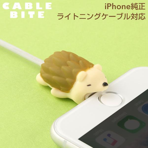 CABLE BITE vol.2 Hedgehog ケーブルバイト 第二弾 ハリネズミ【CABLEBITE ケーブル 断線防止 カバー かわいい 動物 スマホアクセサリー iphone ライトニングケーブル Android ケーブル もできる ケーブル保護カバー】