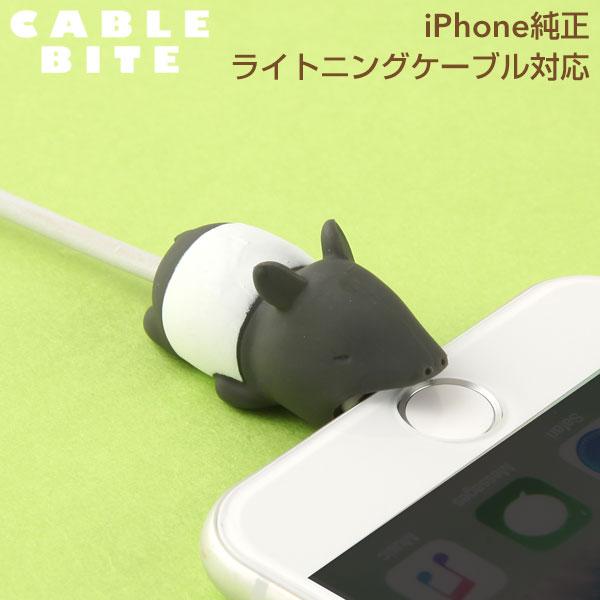 CABLE BITE vol.2 Malayan Tapir ケーブルバイト 第二弾 マレーバク【CABLEBITE ケーブル 断線防止 カバー かわいい 動物 スマホアクセサリー iphone ライトニングケーブル Android ケーブル もできる ケーブル保護カバー】