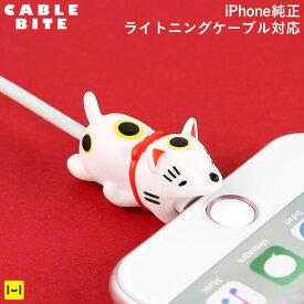 CABLE BITE 和 JAPANESE STYLE Lucky Cat ケーブルバイト 和 ジャパニーズスタイル マネキネコ【CABLEBITE ケーブル 断線防止 カバー かわいい 動物 スマホアクセサリー iphone ライトニングケーブル Android ケーブル もできる ケーブル保護カバー マネキネコ】