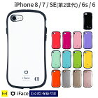 【公式】iFace 保証付き iphone8 iphoneSE 第2世代 se2 ケース iphone7 iphone6s iphone6 iFace First Class Standard 【 スマホケース アイフェイス アイフォン8ケース アイフォン7 アイフォン8 SE ハードケース スタンダード iphoneケース 韓国 携帯ケース 携帯カバー 】