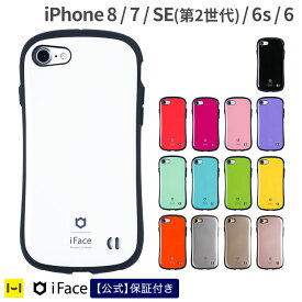 iphone8 ケース iphone7 iphone6s iFace First Class Standard 【 スマホケース アイフェイス iphone ケース アイフォン8ケース アイフォン7 アイフォン8 耐衝撃 ハードケース スタンダード iphoneケース 韓国 アイフォン8カバー 携帯ケース 携帯カバー 携帯 】