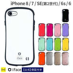 【公式】iFace 保証付き iphone8 iphoneSE 第2世代 se2 ケース iphone7 iphone6s iphone6 iFace First Class Standard 【 スマホケース アイフェイス アイフォン8ケース アイフォン7 アイフォン8 SE ハードケース スタ