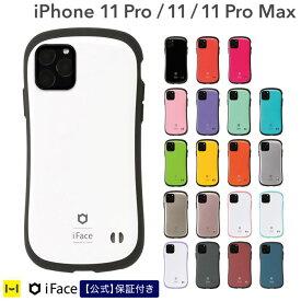 iphone11 ケース iPhone 11 Pro iphone11 Pro Max カバー iFace First Class Standard pastel sense Metallic【アイフェイス 新型iphone 2019 iphoneケース iフェイス 5.8インチ 6.5インチ 6.1インチ アイ フィエス iphoneイレブン 携帯ケース スマホケース】