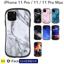 iphone11 ケース iPhone 11 Pro iphone11 Pro Max ケース iFace First Class Marble Univers...