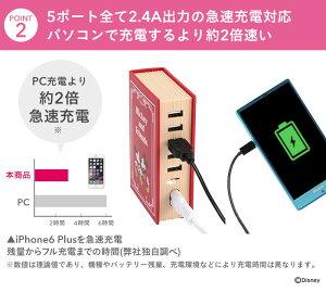 ディズニー/ピクサーキャラクター/BookStyle/SmartIC搭載5ポートデスクトップUSB-AC充電器
