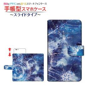 【メール便送料無料】手帳型 スライド式 スマホカバーiPhone XSiPhone XS MaxiPhone XR/X8/8 Plus7/7 Plus6s/6s PlusiPod 7G雪星の旅人F:chocalo デザイン[ ダイアリー型 ブック型 スライド式 ]