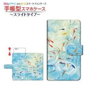【メール便送料無料】手帳型 スライド式 スマホカバーiPhone XSiPhone XS MaxiPhone XR/X8/8 Plus7/7 Plus6s/6s PlusiPod 7G和柄・晴れの池泉F:chocalo デザイン[ ダイアリー型 ブック型 スライド式 ]