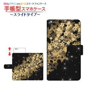 【メール便送料無料】手帳型 スライド式 スマホカバーiPhone XSiPhone XS MaxiPhone XR/X8/8 Plus7/7 Plus6s/6s PlusiPod 7Gキラキラスター[ ダイアリー型 ブック型 スライド式 ]