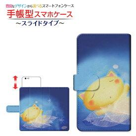 【メール便送料無料】手帳型 スライド式 スマホカバーiPhone XSiPhone XS MaxiPhone XR/X8/8 Plus7/7 Plus6s/6s PlusiPod 7Gおやすみねこやの ともこ デザイン[ ダイアリー型 ブック型 スライド式 ]