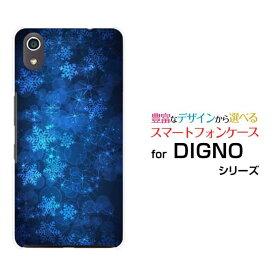 【メール便送料無料】DIGNO J [704KC]DIGNO G [601KC]DIGNO F / DIGNO E [503KC]ディグノ シリーズハードケース/TPUソフトケース輝く星と結晶[ 人気 定番 売れ筋 デザイン 雑貨 激安 特価 通販 ]