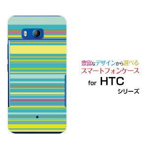 【メール便送料無料】HTC U11 [HTV33/601HT] 10 [HTV32] J butterfly [HTV31][HTL23] One [HTL22]エイチティーシーハードケース/TPUソフトケースカラフルボーダー type003[ 人気 定番 売れ筋 デザイン 雑貨 激安 特価