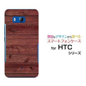 【メール便送料無料】HTC U11 [HTV33/601HT] 10 [HTV32] J butterfly [HTV31][HTL23] One [HTL22]エイチティーシーハードケース/TPUソフトケースWood(木目調)type011[ 雑貨 メンズ レディース プレゼント 激安 特価 通販 ]