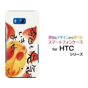 【メール便送料無料】HTC U11 [HTV33/601HT] 10 [HTV32] J butterfly [HTV31][HTL23] One [HTL22]エイチティーシーハードケース/TPUソフトケース今日も元気にいきまっせぇ太陽 元気 ワイワイ にっこり