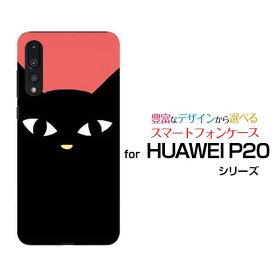 【メール便送料無料】HUAWEI P30 Pro [HW-02L] P30 lite Premium [HWV33] P30 lite Mate 20 Pro P20 Pro [HW-01K]ハードケース/TPUソフトケース黒猫(レッド)[ 雑貨 メンズ レディース プレゼント 激安 特価 通販 ]