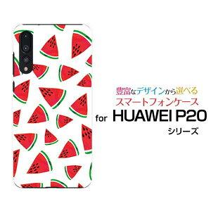 【メール便送料無料】HUAWEI P30 Pro [HW-02L] P30 lite Premium [HWV33] P30 lite Mate 20 Pro P20 Pro [HW-01K]ハードケース/TPUソフトケーススイカ[ 雑貨 メンズ レディース プレゼント 激安 特価 通販 ]