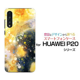 【メール便送料無料】HUAWEI P30 Pro [HW-02L] P30 lite Premium [HWV33] P30 lite Mate 20 Pro P20 Pro [HW-01K]ハードケース/TPUソフトケース雪洞通り星 黒 イラスト 光 冬