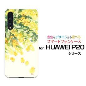 【メール便送料無料】HUAWEI P30 Pro [HW-02L] P30 lite Premium [HWV33] P30 lite Mate 20 Pro P20 Pro [HW-01K]ハードケース/TPUソフトケースピヨザ(ミモザ)ミモザ 花 イラスト ひよこ どうぶつ