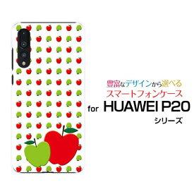 【メール便送料無料】HUAWEI P30 Pro [HW-02L] P30 lite Premium [HWV33] P30 lite Mate 20 Pro P20 Pro [HW-01K]ハードケース/TPUソフトケースりんごイラスト[ 雑貨 メンズ レディース プレゼント 激安 特価 通販 ]