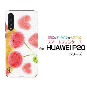 【メール便送料無料】HUAWEI P30 Pro [HW-02L] P30 lite Premium [HWV33] P30 lite Mate 20 Pro P20 Pro [HW-01K]ハードケース/TPUソフトケース仲良しさくらんぼさくらんぼ ラブリー 仲良し フルーツ パステル 癒し系