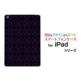 【メール便送料無料】iPad Air 2iPad AiriPad mini RetinaiPad miniハードケース/TPUソフトケースダマスク柄 type003docomo(ドコモ)・au(エーユー)・SoftBank(ソフトバンク)[ 人気 定番 売れ筋 デザイン 雑貨 激安 特価 通販 ]