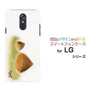 【メール便送料無料】LG style2 [L-01L] LG K50 style [L-03K] V30+ [L-01K] isai V30+ハードケース/TPUソフトケースくり兄弟栗 兄弟 シンプル 秋 パステル 癒し系