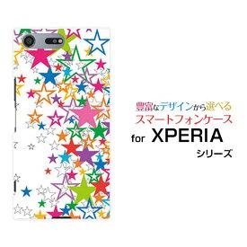 【メール便送料無料】XPERIA 1 [SO-03L/SOV40] Ace [SO-02L] XZ3 [SO-01L/SOV39/801SO] XZ2/XZ2 Premium/XZ2 Compactエクスペリアハードケース/TPUソフトケースきらきら星(ホワイト)[ 雑貨 メンズ レディース プレゼント 激安 特価 通販 ]