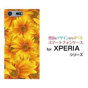 【メール便送料無料】XPERIA 1 [SO-03L/SOV40] Ace [SO-02L] XZ3 [SO-01L/SOV39/801SO] XZ2/XZ2 Premium/XZ2 Compactエクスペリアハードケース/TPUソフトケースひまわり[ 雑貨 メンズ レディース プレゼント 激安 特価