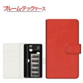 【定形・定形外郵便送料無料】プルームテック ケース Ploom TECH収納用 手帳型ケース プルームテック本体・たばこカプセル・USB充電器の一式収納が可能です!Leather(レザー調) type001[ ダイアリー型 ブック型 人気 特価 ]