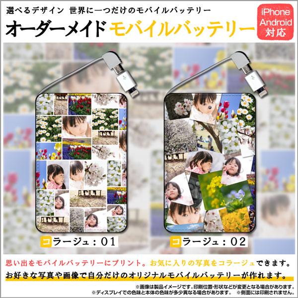 【メール便送料無料】オーダーメイド モバイルバッテリー 選べるデザイン コラージュ 写真超スリム 9.8mm iPhone android 対応microUSB Lightning アダプター付大容量4600mAh[ デザイン 雑貨 激安 特価 ]
