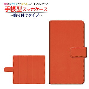 Libero 5G 対応 手帳型 スマホケース 回転タイプ/貼り付けタイプ Leather(レザー調) type002 定形・定形外郵便 送料無料 革風 レザー調 シンプル [ ダイアリー型 ブック型 ]