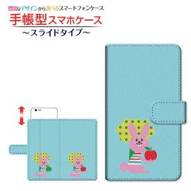 GALAXY A30 [SCV43] 対応 手帳型 スマホケース スライドタイプ うさぎとりんご Samsung サムスン 定形・定形外郵便 送料無料 イラスト キャラクター ウサギ リンゴ ブルー [ ダイアリー型 ブック型 スライド式 ]